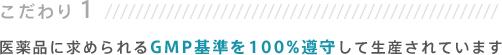 医薬品に求められるGMP基準を100%遵守して生産されています